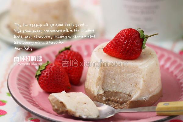 草莓牛奶布丁的做法