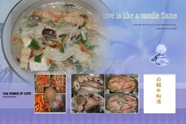 白鲳米粉汤的做法