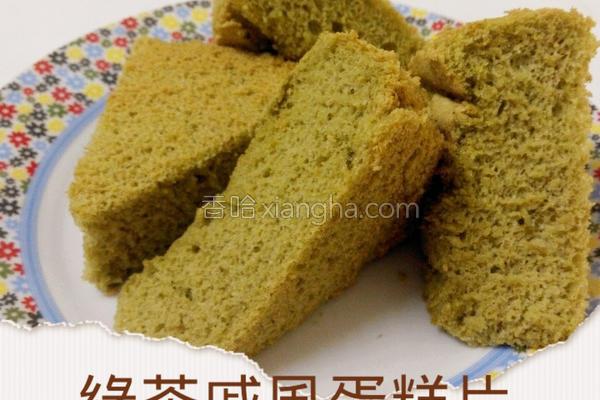 绿茶戚风蛋糕片的做法
