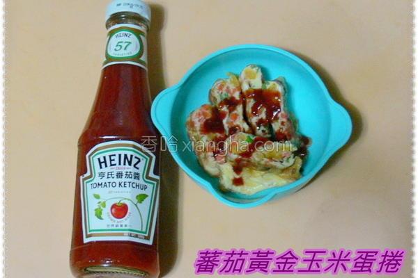 番茄黄金玉米蛋卷的做法