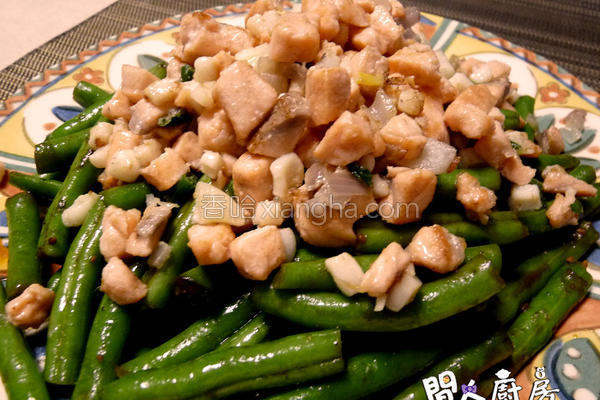三文鱼粒拌四季豆的做法