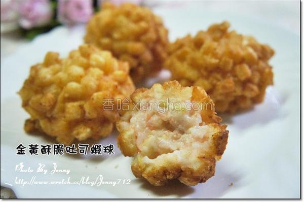 金黄酥脆吐司虾球的做法