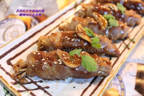 酱烧肉片金菇卷的做法