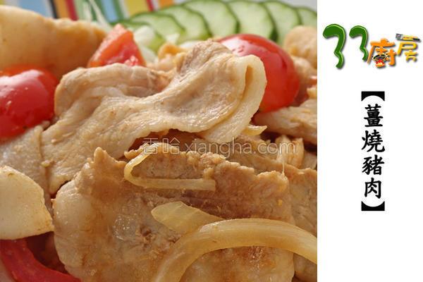 33厨房姜烧猪肉的做法