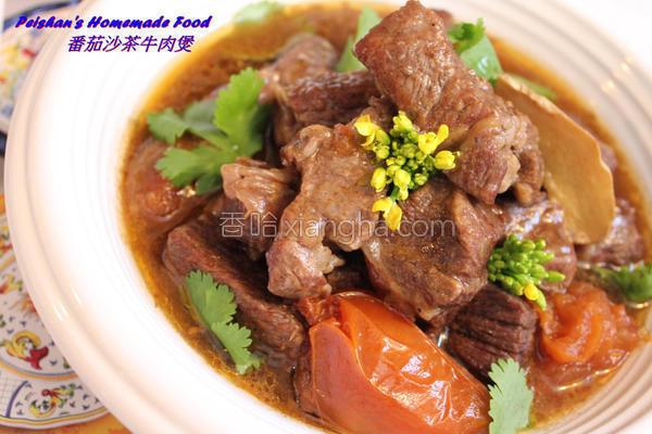 番茄沙茶牛肉煲的做法