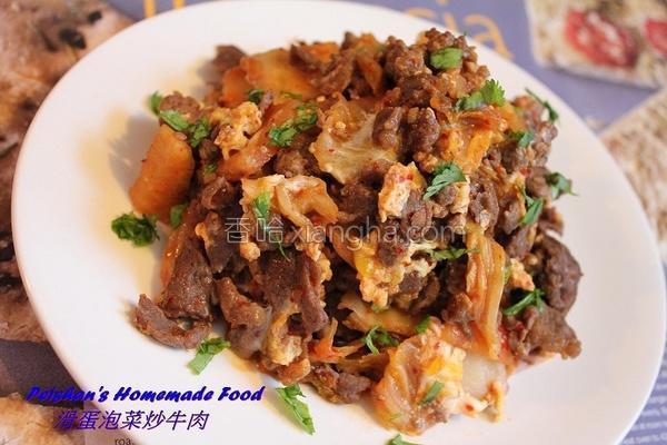 滑蛋泡菜炒牛肉的做法