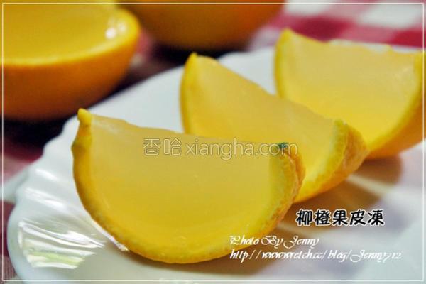 柳橙果皮冻的做法