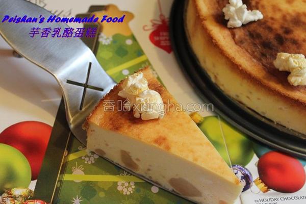 芋香乳酪蛋糕的做法