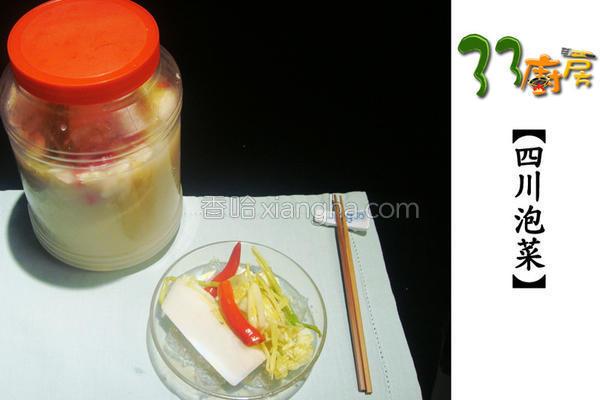 33厨房四川泡菜的做法