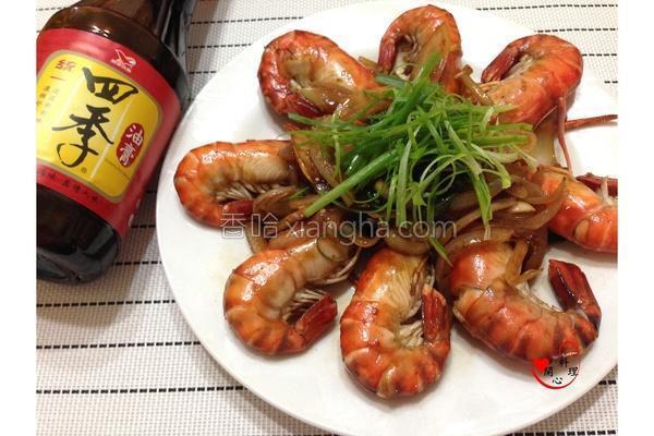 四季甘霞色酱烧虾的做法