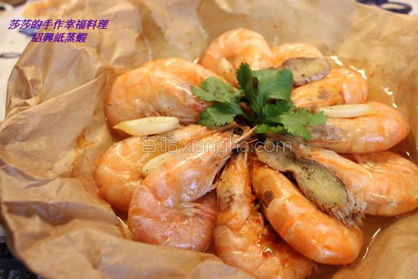 绍兴纸蒸虾的做法