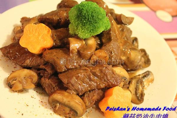 蘑菇奶油牛肉烧的做法