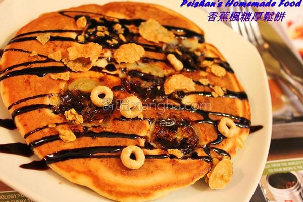 香蕉枫糖厚松饼的做法