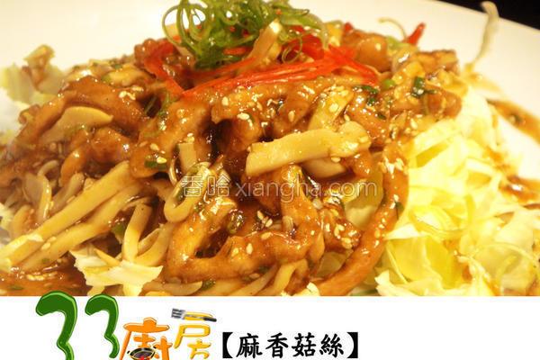 33厨房麻香菇丝的做法