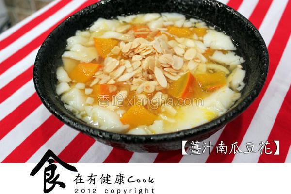 健康姜汁南瓜豆花的做法