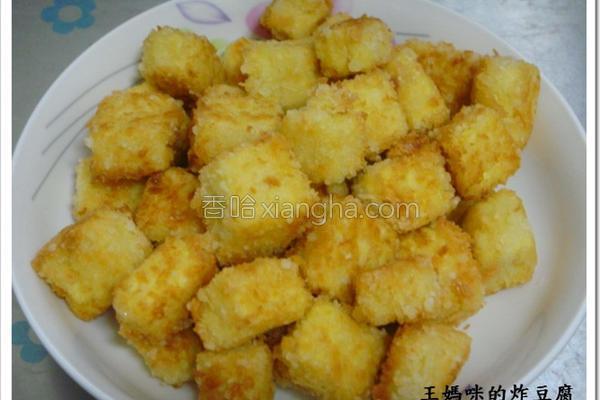 炸豆腐的做法
