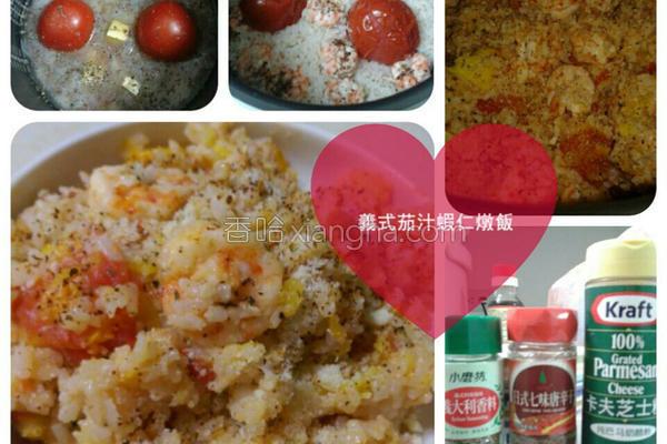 意式茄汁虾仁炖饭的做法