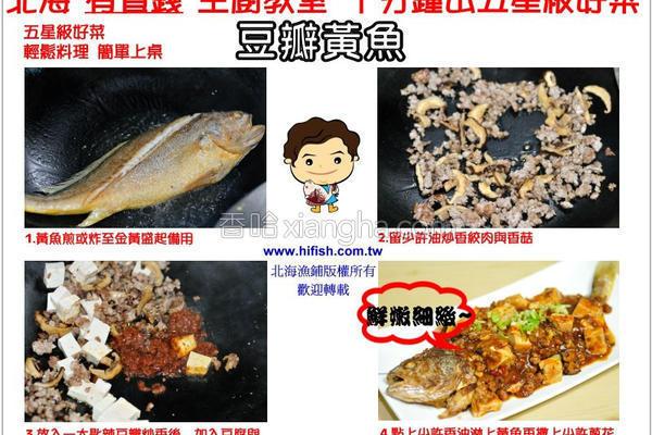 豆瓣黄鱼的做法