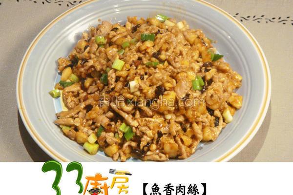 33厨房鱼香肉丝的做法
