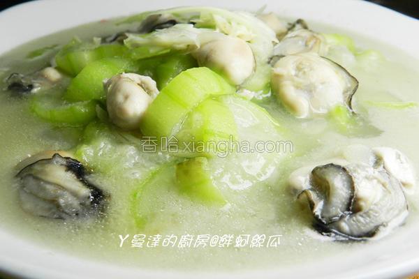 鲜蚵丝瓜的做法