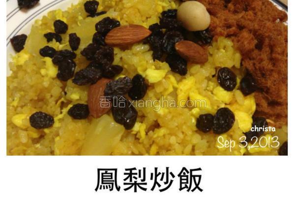 凤梨炒饭的做法