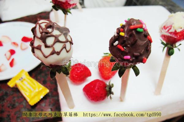 巧克力草苺棒的做法
