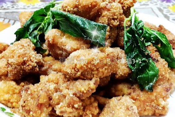 盐酥鸡的做法