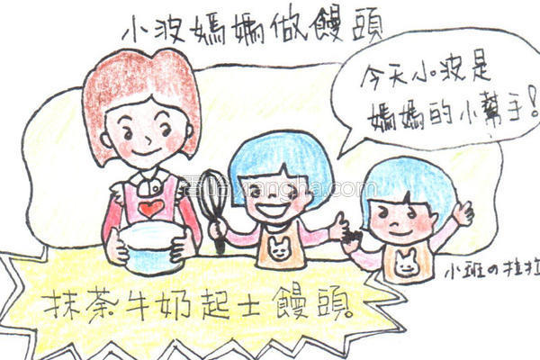 抹茶牛奶起司馒头的做法