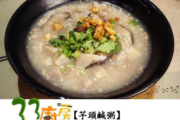 33厨房芋头咸粥的做法