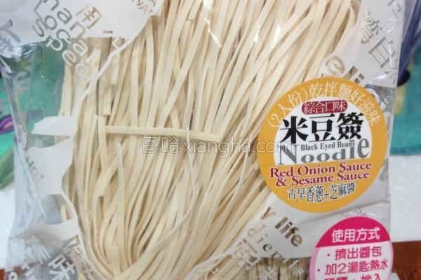 米豆签方便包的做法