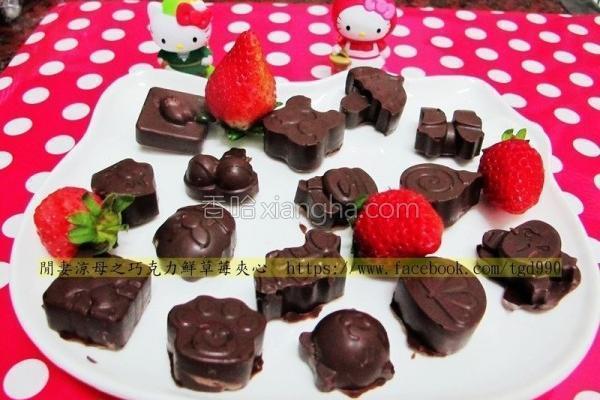 巧克力鲜草苺夹心的做法