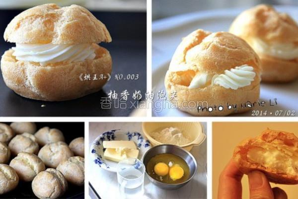 柚香奶油泡芙的做法