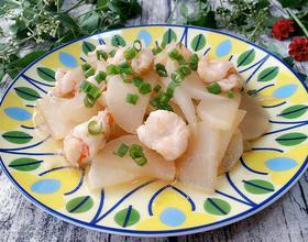 白萝卜烩虾仁