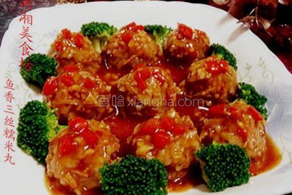 鱼香三丝糯米丸的做法