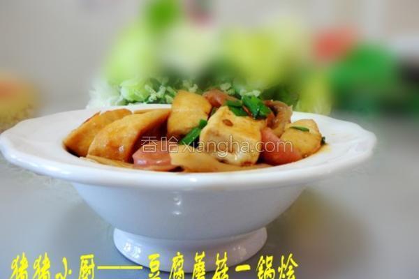 豆腐蘑菇一锅烩的做法