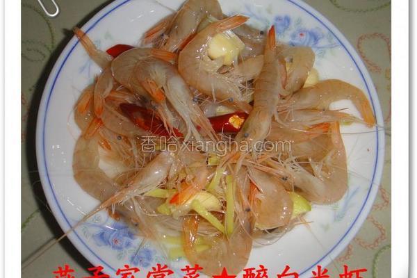 活醉白米虾的做法