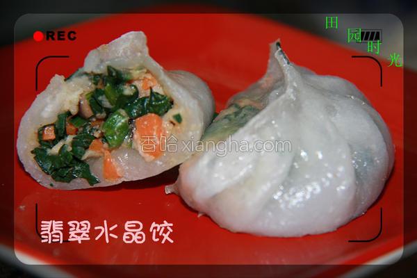 翡翠水晶饺的做法
