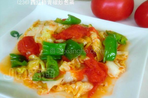 西红柿青椒炒包菜的做法