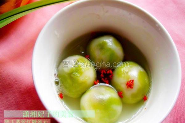 碧玉翡翠红糖汤元的做法