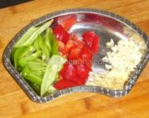 辅料:青椒、红椒、蒜末、姜丝。