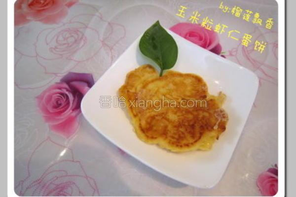 玉米粒虾仁蛋饼的做法