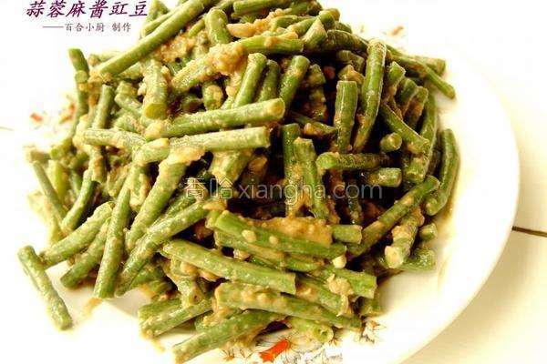 蒜蓉麻汁豇豆的做法