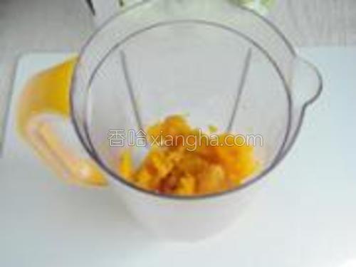 蒸熟的南瓜稍稍晾凉,倒入料理机。
