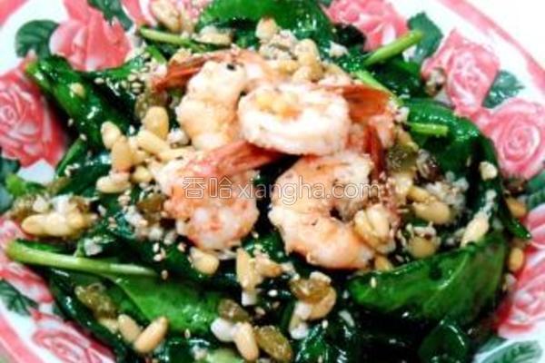 鲜虾菠菜沙拉的做法