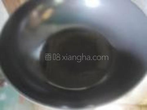 锅中热油。