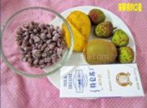 熟红豆、芒果、荔枝、猕猴桃、牛奶备用。