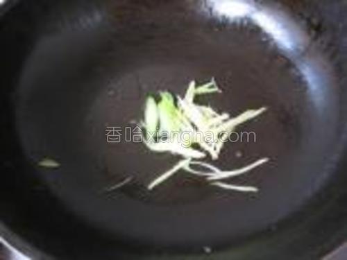 锅中留油烧热,下葱姜丝炝锅。