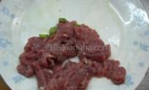 先将牛里脊切片,用料酒,生抽,淀粉,黑胡椒粉葱碎,腌一会儿。