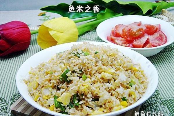 鱼米之香之炒饭的做法