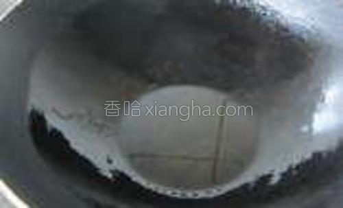 坐锅热油约一勺。